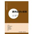 初中语文智慧课堂·课例品评的智慧