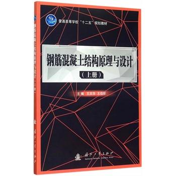 《钢筋混凝土结构原理与设计(上册)》王庆华