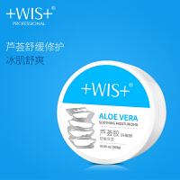 【买二送一】WIS芦荟胶祛痘淡印 补水保湿去痘印晒后修护舒缓男女面霜面膜正品