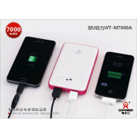 7000A iphone4 S I9100 ipad 2移动电源 大容量充电宝