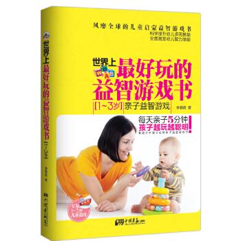 世界上玩的益智游戏书(1~3岁亲子益智游戏) 李萌萌