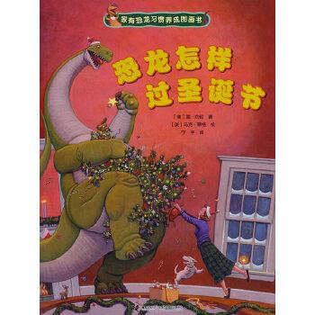恐龙怎样过圣诞节-家有恐龙习惯养成图画书