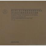 哈尔滨工业大学建筑学院建筑学专业2013&2014届学生毕业设计选集