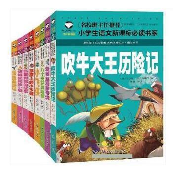 8册名校班主任 吹牛大王历险记爱丽丝漫游奇境八十天环游地球狐狸列那