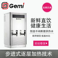 吉之美开水器 GB-80E商用不锈钢步进式保温电热开水机搭配净水器