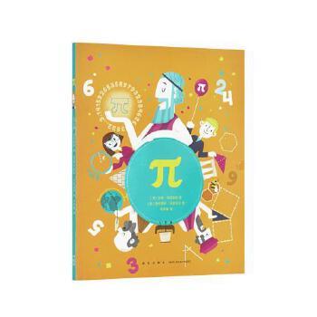 《π》派一个数不尽的数字、说不完的故事,读小库10-12岁 数学读本 小学生课外读物 科学数学课外故事书
