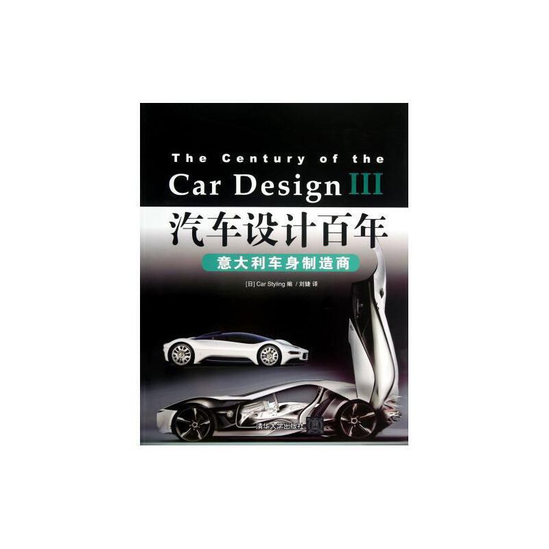 汽车设计百年(意大利车身制造商) 正版 (日)car styling|译者:刘婕