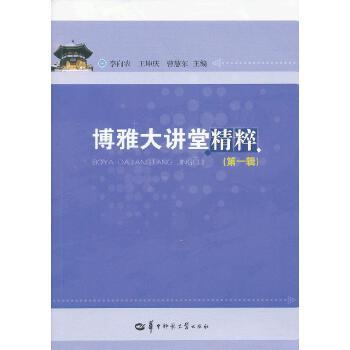 博雅大讲堂精粹 第一辑 李向农,王坤庆,曹慧东 主编 【正版书籍】