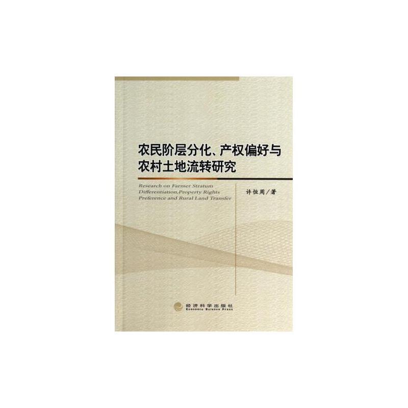 农民阶层分化产权偏好与农村土地流转研究 许恒周 正版书籍