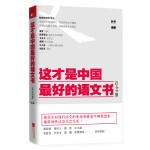 这才是中国最好的语文书・综合分册