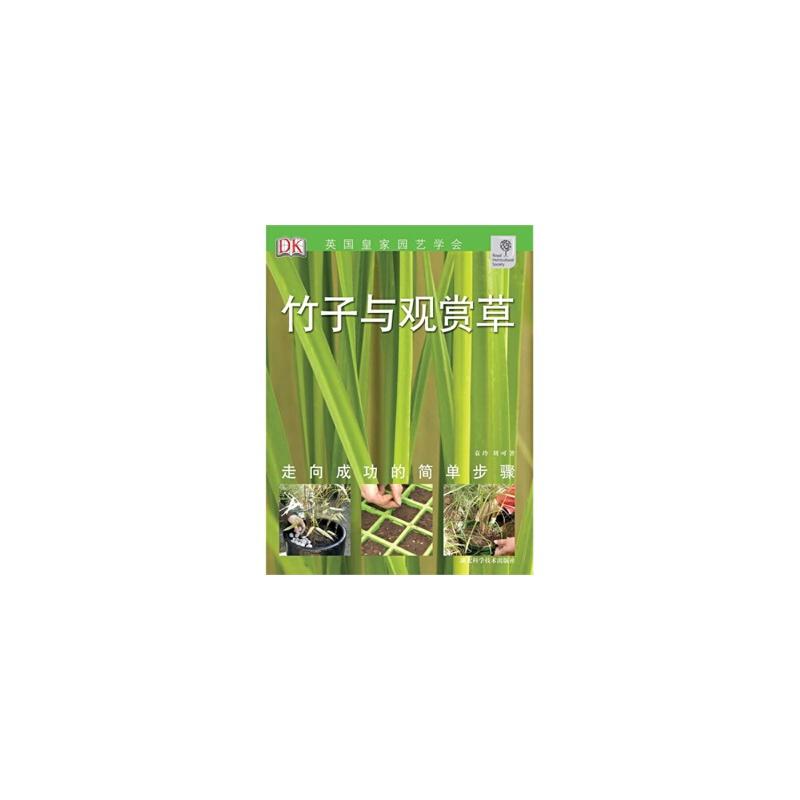 观赏草与竹子(走向成功的简单步骤) (英)阿德尔,袁玲 9787535253828