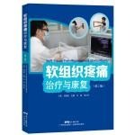 软组织疼痛治疗与康复(第二版)