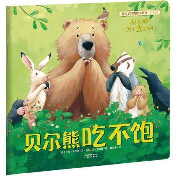 贝尔熊吃不饱 【美】卡玛・威尔逊 文【英】简・查普 /图 9787541474507