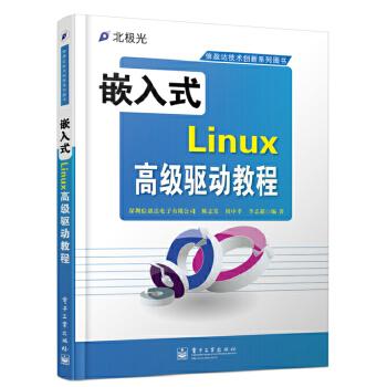 嵌入式Linux高级驱动教程