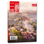 一番日本语(2017.8)(期刊)(全彩)有声有故事的中日双语杂志