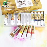 马利牌12色国画颜料套装 12ml 中国画颜料 山水画颜料