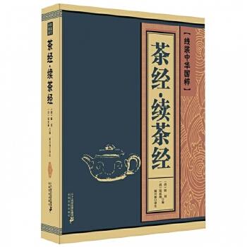 茶经.续茶经/线装中华国粹 二十一世纪出版社