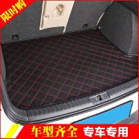 中华 尊驰 骏捷 FRV FSV 中华CROSS H230 H530 V5 专车汽车皮革尾箱垫 后备箱垫