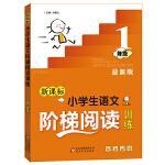 新课标 小学生语文阶梯阅读训练 一年级 最新版