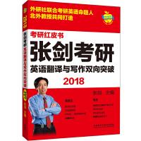 苹果英语考研红皮书:2018张剑考研英语翻译与写作双向突破