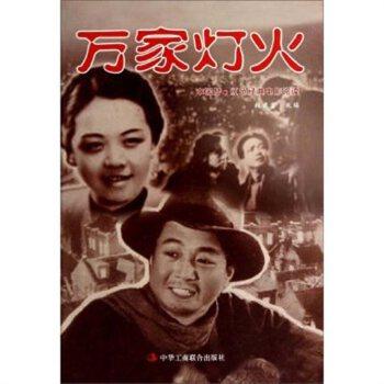 中国梦·红色经典电影阅读:万家灯火