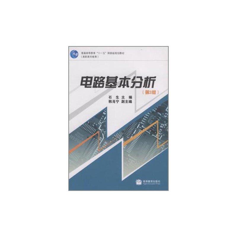 《电路基本分析(第3版)》石生_简介_书评_在线阅读