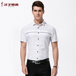 【包邮】才子男装(TRIES)短袖衬衫 男士星状条纹拼接短袖休闲衬衫
