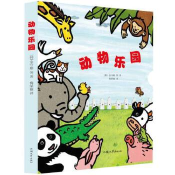 正版 韩国引进 动物乐园 地板书儿童益智游戏书 启蒙书 能像围栏一样