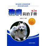 狗病防治手册・第2版
