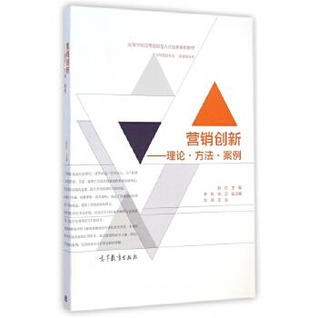 《营销创新--理论方法案例(市场营销专业新课程