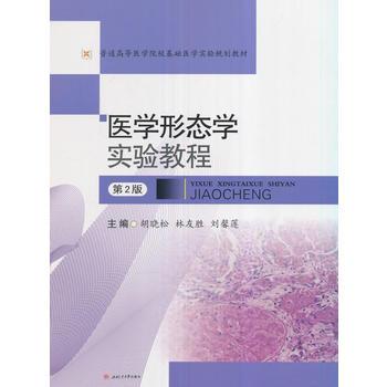 医学形态学实验教程-第2版