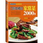 大彩生活2:巧厨娘精品家常菜2000例