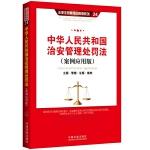 中华人民共和国治安管理处罚法(案例应用版):立案・管辖・证据・裁判