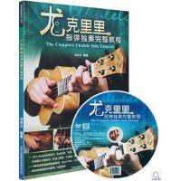 正版 尤克里里指弹独奏完整教程 附DVD