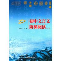 初中文言文阶梯阅读(全一册)