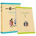童立方·一日一课:小学社会课本(全4册) [6-10岁]