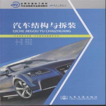 《汽车结构与拆装-(汽车钣金