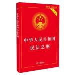 中华人民共和国民法总则实用版(最新版)