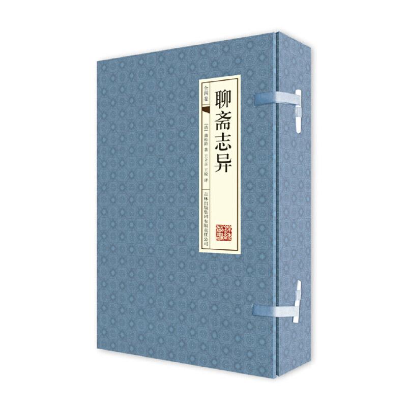 《聊斋志异全集 古典小说鬼故事历史小说书籍