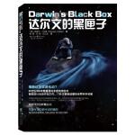 达尔文的黑匣子:生物化学对进化论的挑战