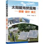 太阳能光伏应用:原理・设计・施工