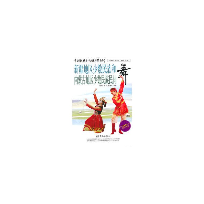 新疆地区少数民族和内蒙古地区少数舞