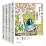 《读者》六年典藏精选・美文彩插系列(共四册)