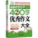 最新小学生400字优秀作文大全(3-4年级适用)   8000多名读者热评!