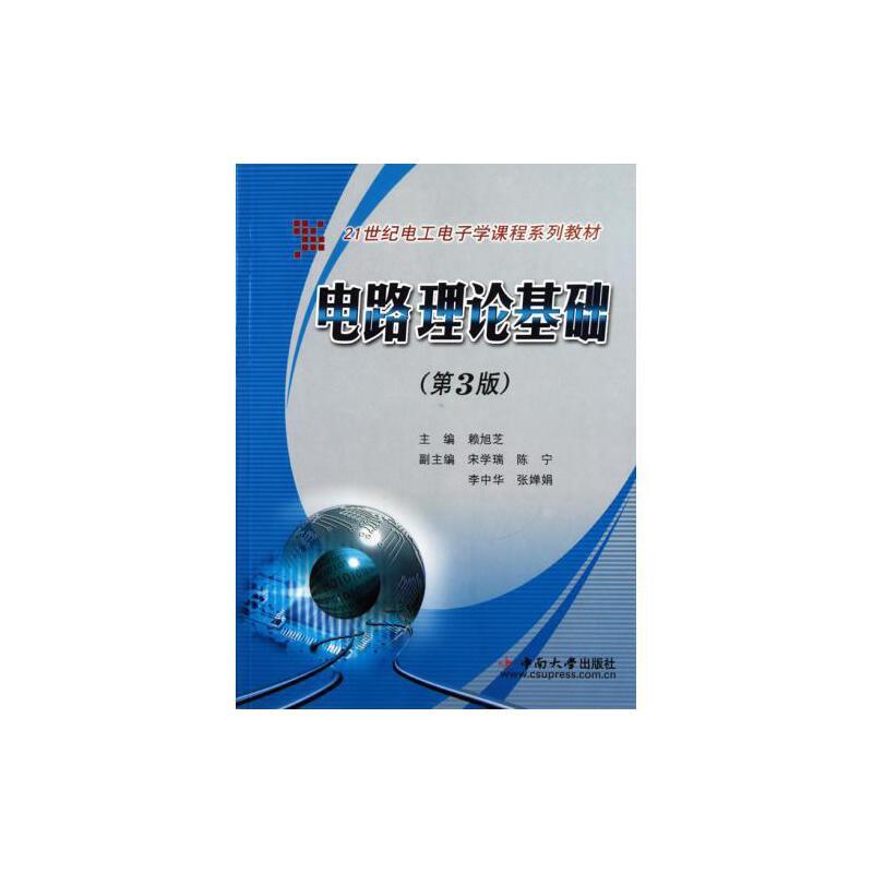 《电路理论基础第3版21世纪电工电子学课程系列教材