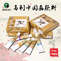 马利牌中国画套装颜料 单支国画画笔颜料12ml (多色可选)  29色
