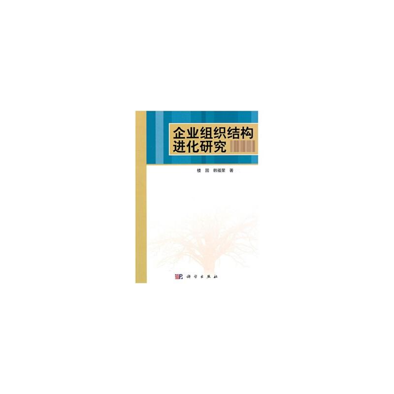 企业组织结构进化研究, 楼园,韩福荣, 科学出版社