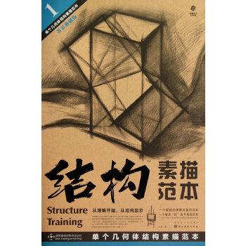 《单个几何体结构素描范本》(刘军.)【简介