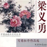 梁义勇:中国牡丹作品选(中国画精品系列丛书)