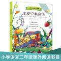 冰波经典童话美绘注音版 统编小学语文教材二年级上快乐读书吧指定阅读